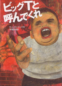 Fat Kid Rules the World cover, Japan