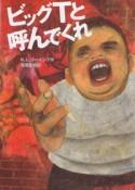apanese edition of Fat Kid
